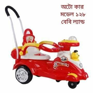 Kids Auto Car